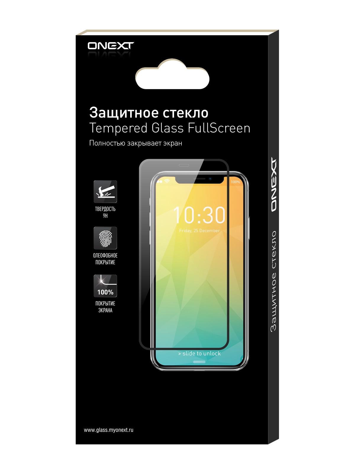 Защитное стекло ONEXT Huawei Y9 (2018) с рамкой защитное стекло для iphone 6 plus onext с белой рамкой силиконовые края
