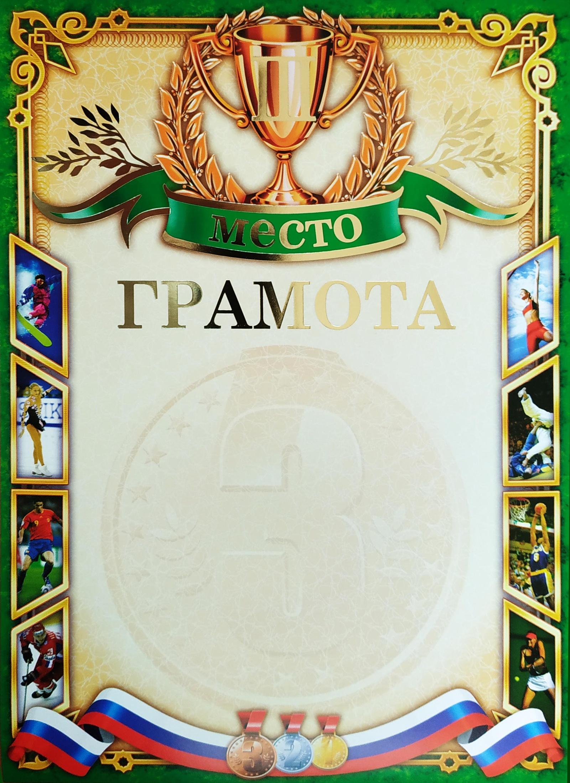 Одинарная грамота Спортивная грамота 3 место ОФГ-181 светодиодные модули в дверные катафоты корея для hyundai grand santa fe 2012 2018