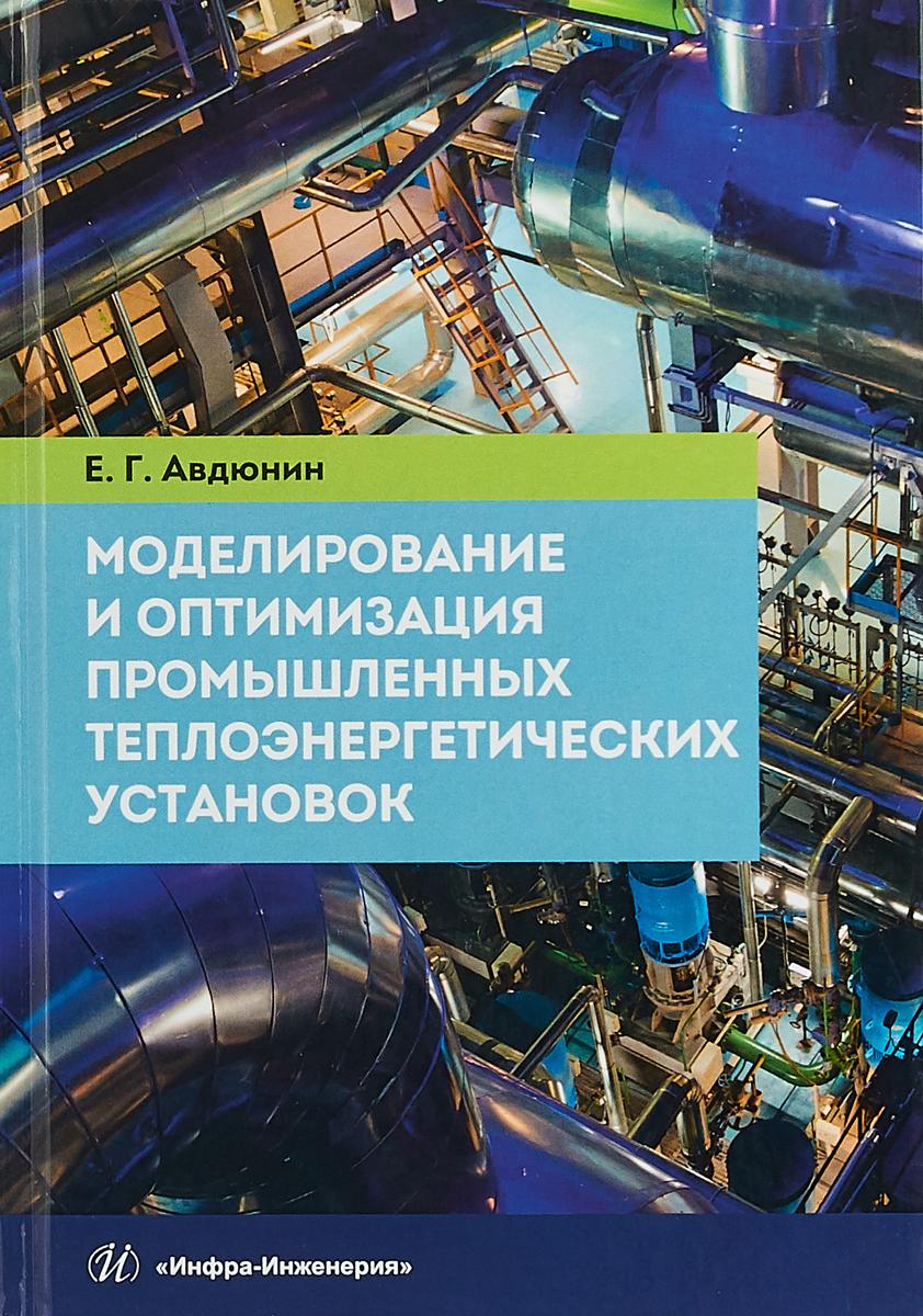 Авдюнин Е.Г. Моделирование и оптимизация промышленных теплоэнергетических установок. Учебник