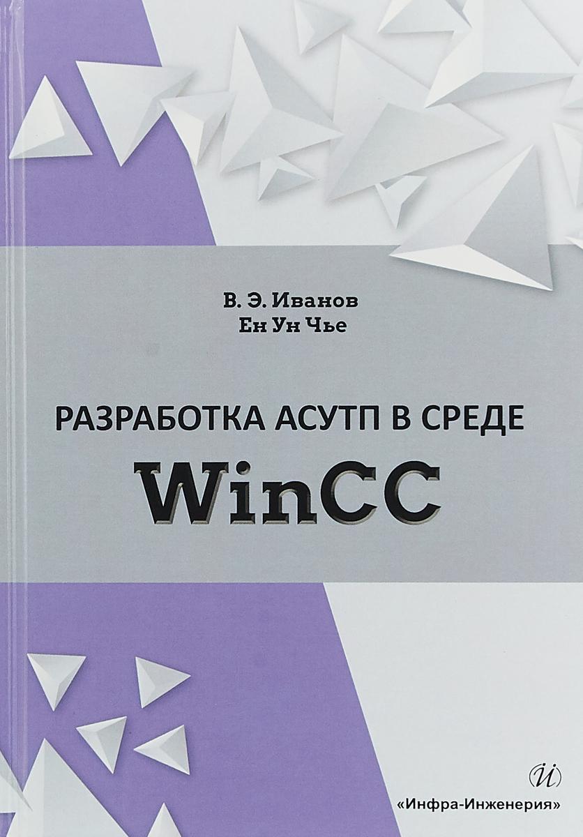 Разработка АСУТП в среде WinCC. Учебное пособие | Иванов Виктор Эдуардович, Чье Ен Ун