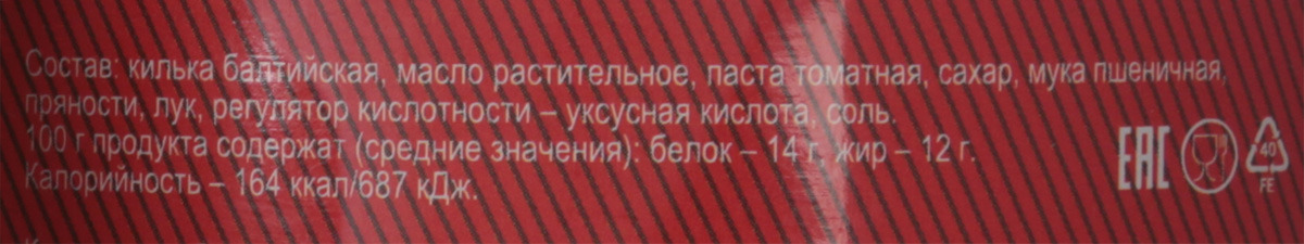 Килька балтийская За Родину неразделанная в томатном соусе, 240 г За Родину