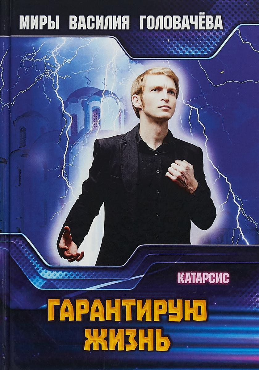 Гарантирую жизнь | Головачев Василий Васильевич