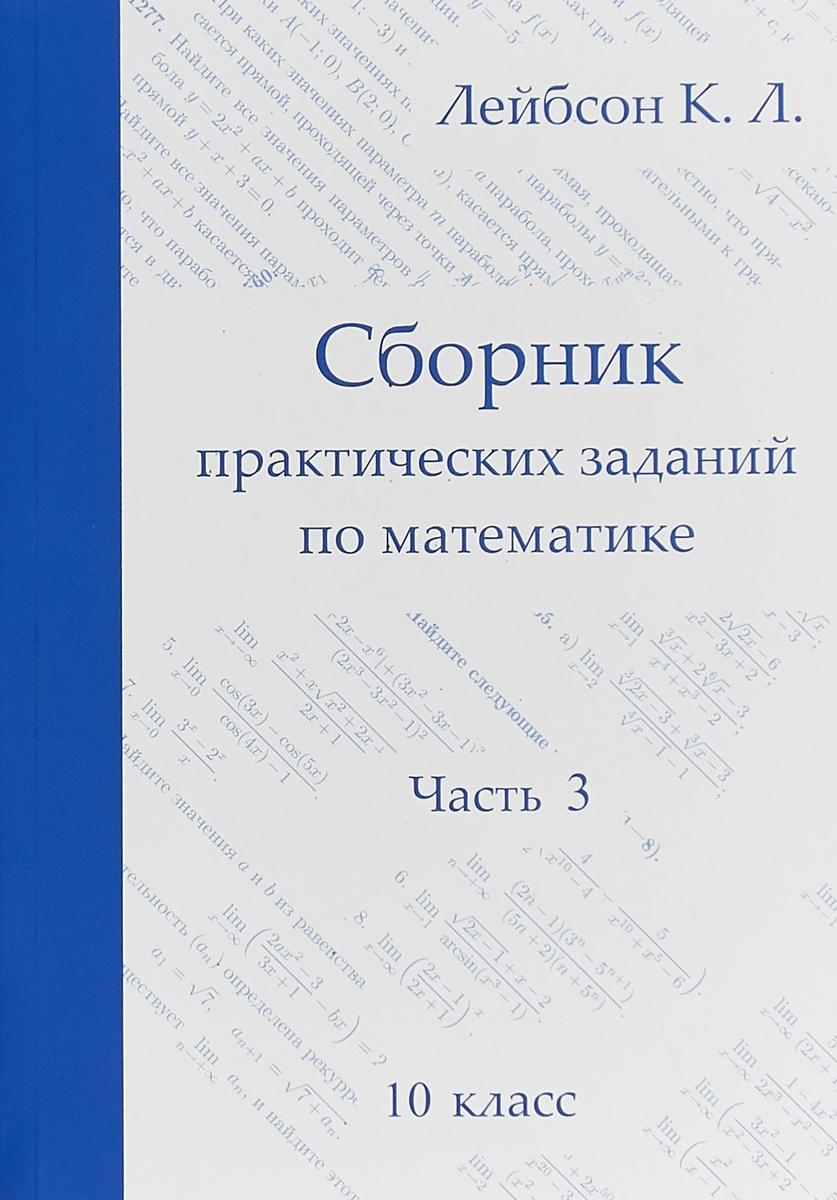 Лейбсон К. Л. Математика. 10 класс. Сборник практических заданий. Часть 3