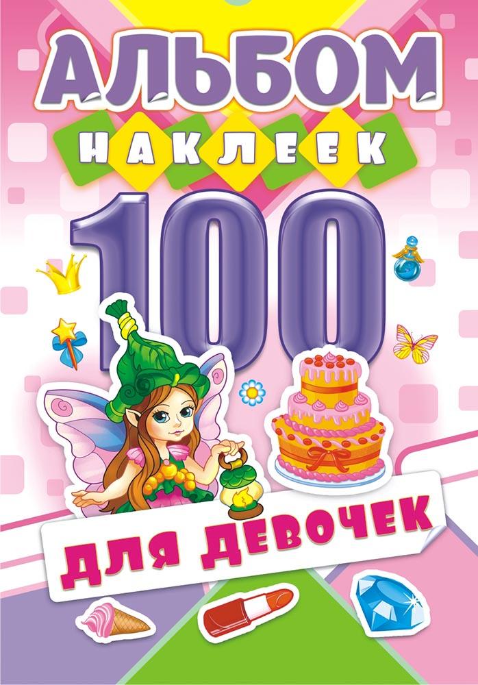 Набор наклеек ЛиС (А5) Для девочек АЛНМ-004
