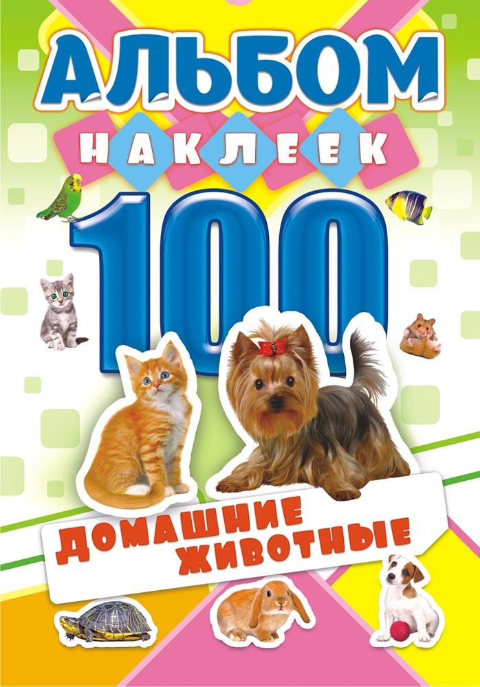 Набор наклеек ЛиС (А5) Домашние животные АЛНМ-001