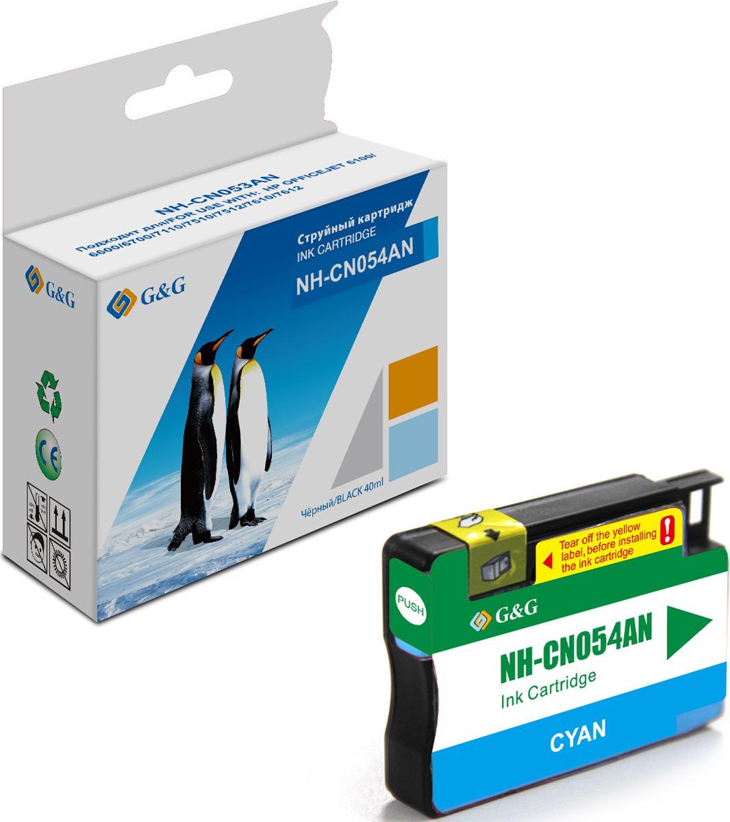 Картридж G&G NH-CN054AN 933XL для HP OJ Pro 6100/6600/6700/7110/7510/7610/7612 (14 ml), голубой printer 7110 hp