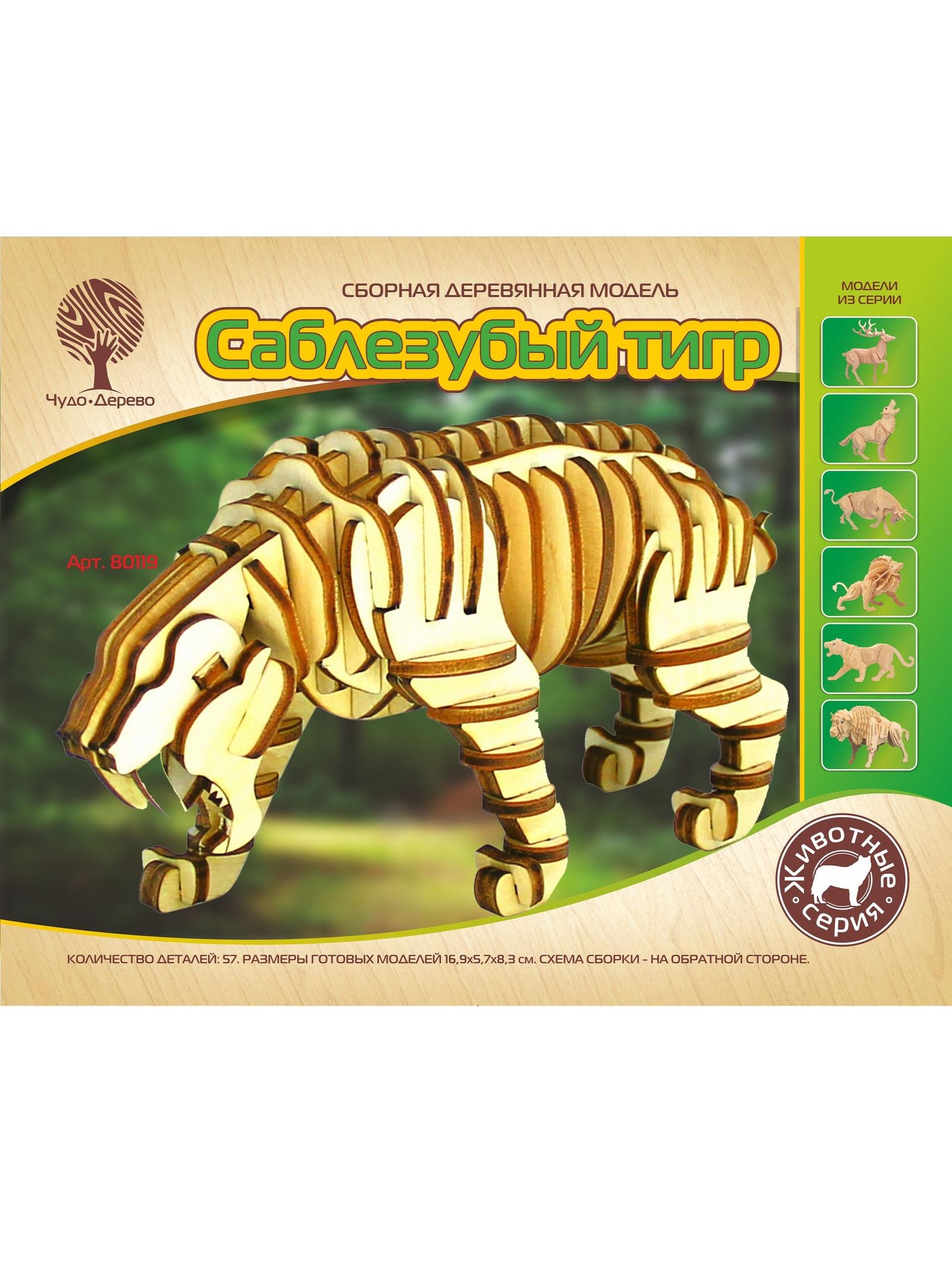 Деревянный конструктор Чудо-дерево Саблезубый тигр geoworld сборная модель скелет саблезубого тигра