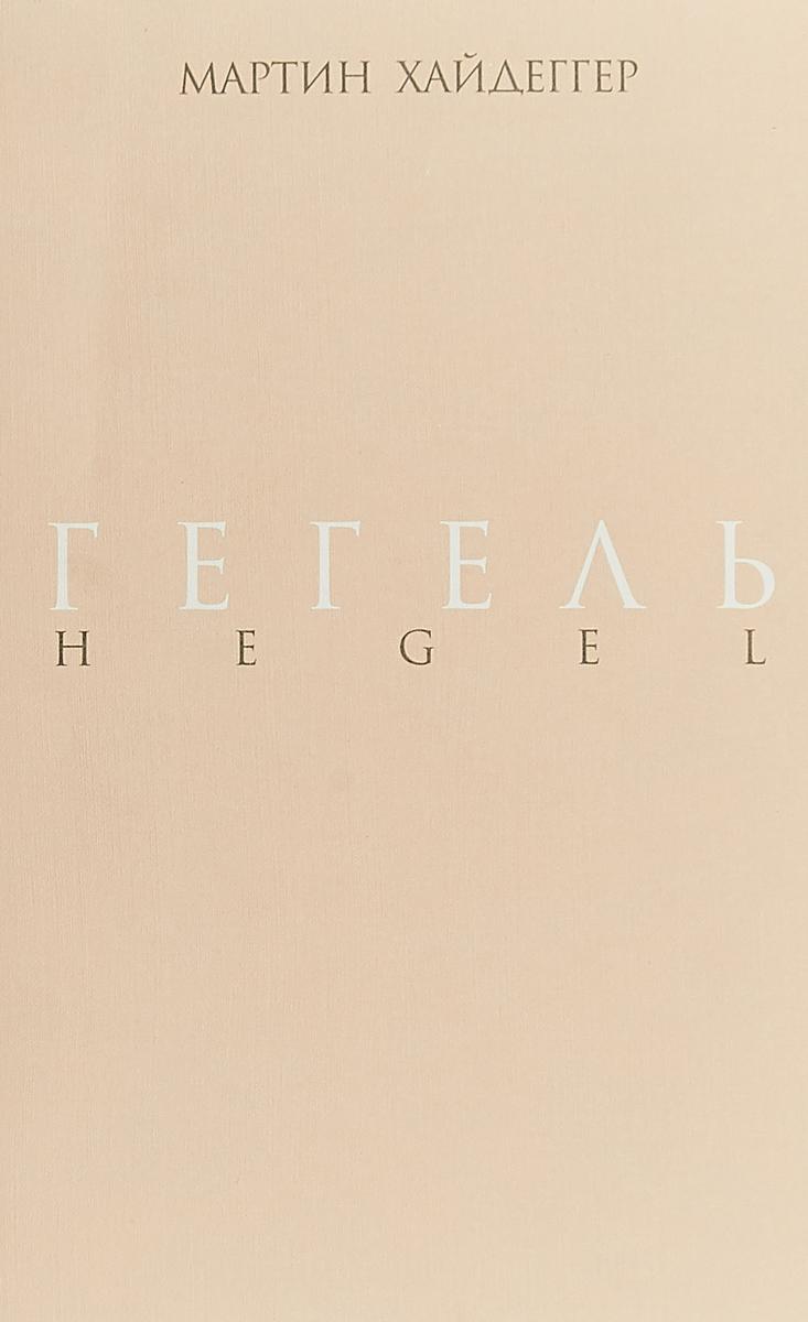 Хайдеггер М. Гегель. Негативность. Разбирательство с Гегелем в ракурсе вопроса о негативности (1938-1939, 1941). мартин хайдеггер гегель