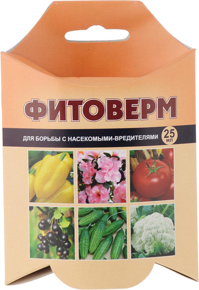 Средство для защиты растений Ваше хозяйство Фитоверм от вредителей, 25 мл препарат для защиты растений ваше хозяйство инсектор от вредителей 1 2 мл