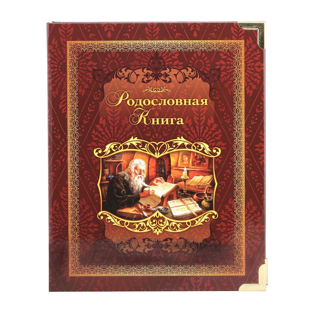 Родословная книга ламинат Летописец бордо в картонной коробке