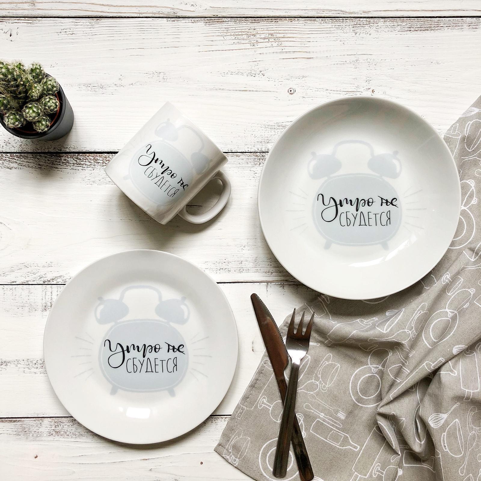 Набор посуды Утро сбудется (3 в 1: кружка+тарелка+глубокая тарелка Sans Brides)