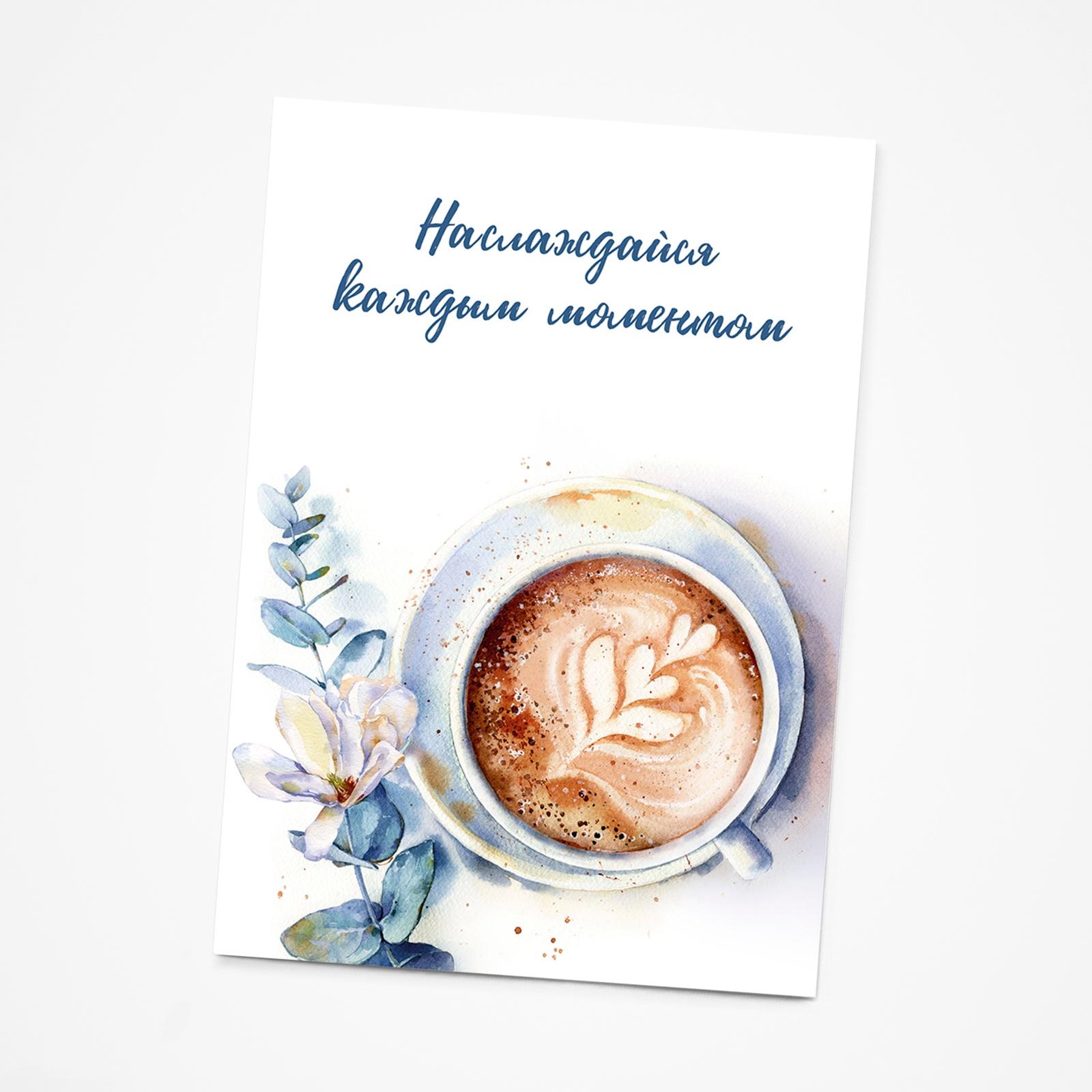 Открытка Aromaform Ароматизированная открытка «Капучино», аромат - капучино, двойная+конверт, размер 10,5х15 см., Картон
