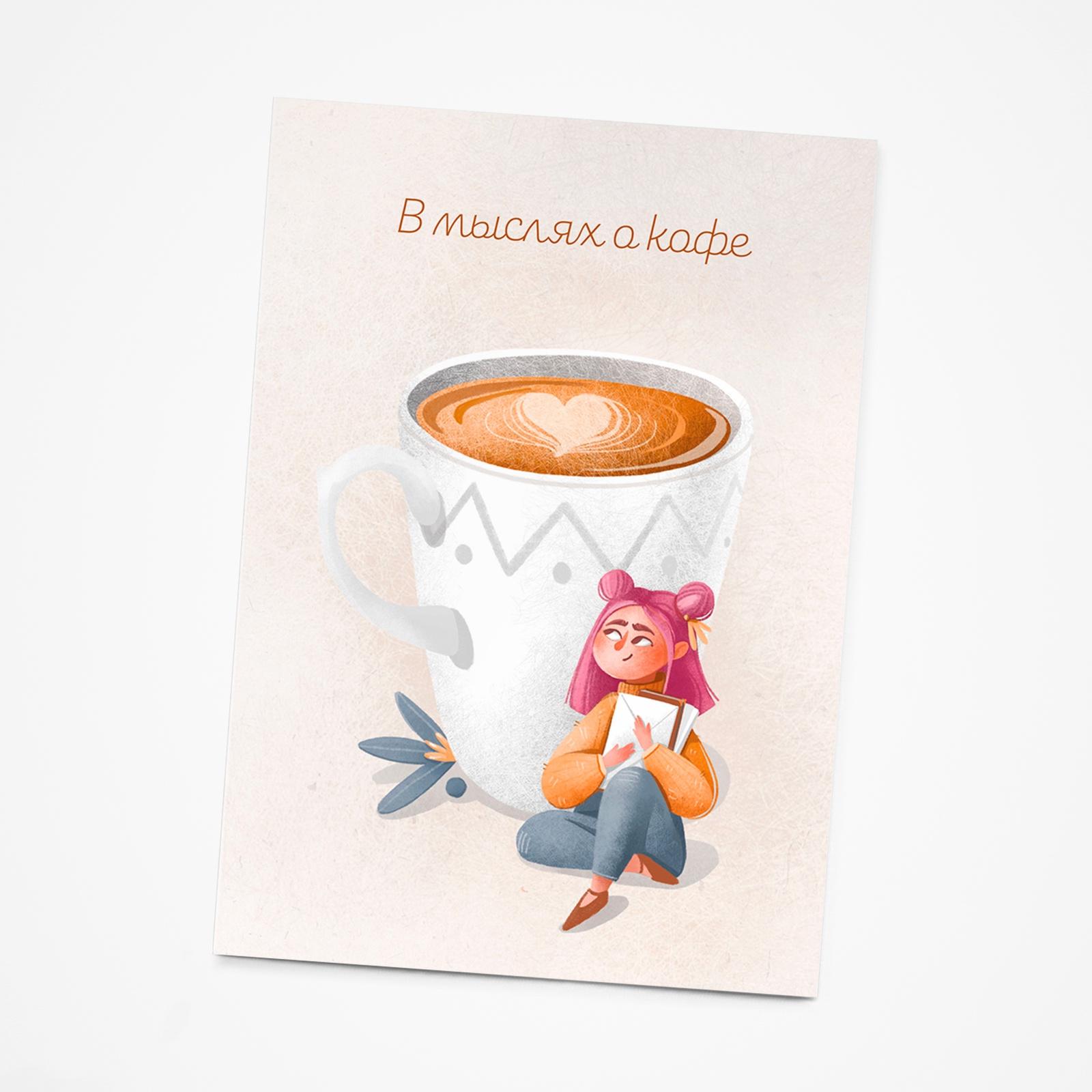 Открытка Aromaform Ароматизированная открытка «Капучино и девочка», аромат - капучино, открытка двойная+конверт, размер 10,5х15 см., Картон