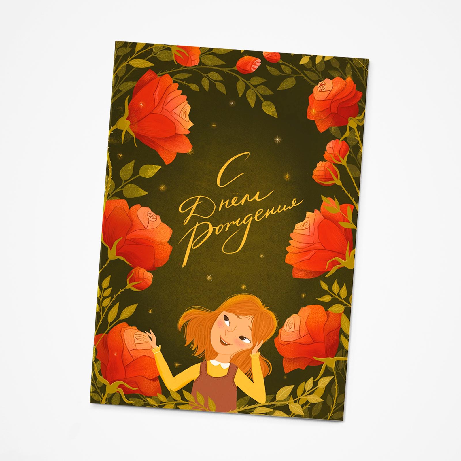 Открытка Aromaform Ароматизированная открытка «В розовом саду», аромат - роза, открытка двойная+конверт, размер 10,5х15 см., Картон