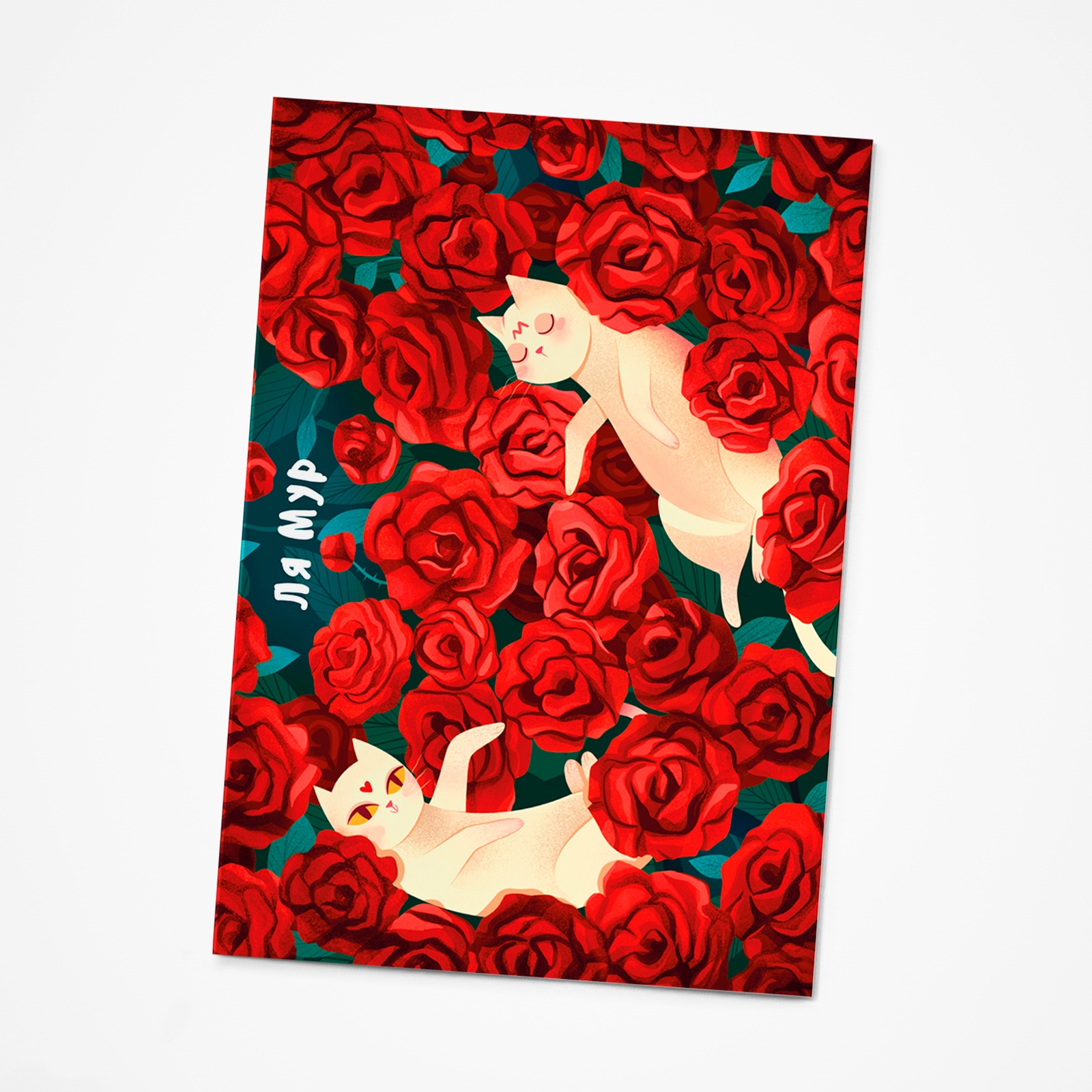 Открытка Aromaform Ароматизированная открытка «Котики в розах», аромат - роза, Картон