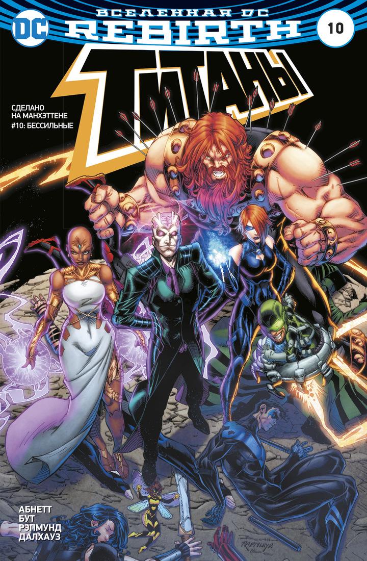 Абнетт Дэн Вселенная DC. Rebirth. Титаны #10. Красный Колпак и Изгои #5-6 кинг т орландо с вселенная dc rebirth бэтмен ночь людей монстров