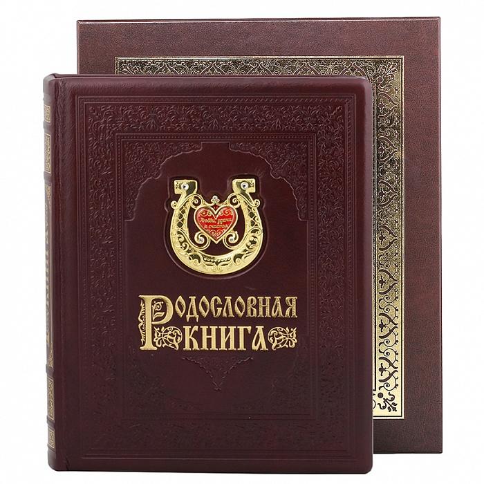 Родословная книга. Подкова (подарочное издание)