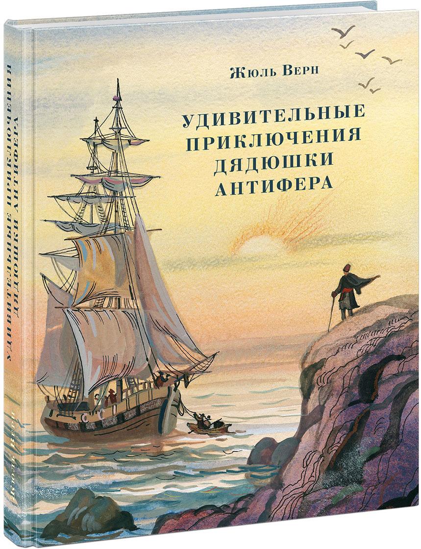 Жюль Верн Удивительные приключения дядюшки Антифера