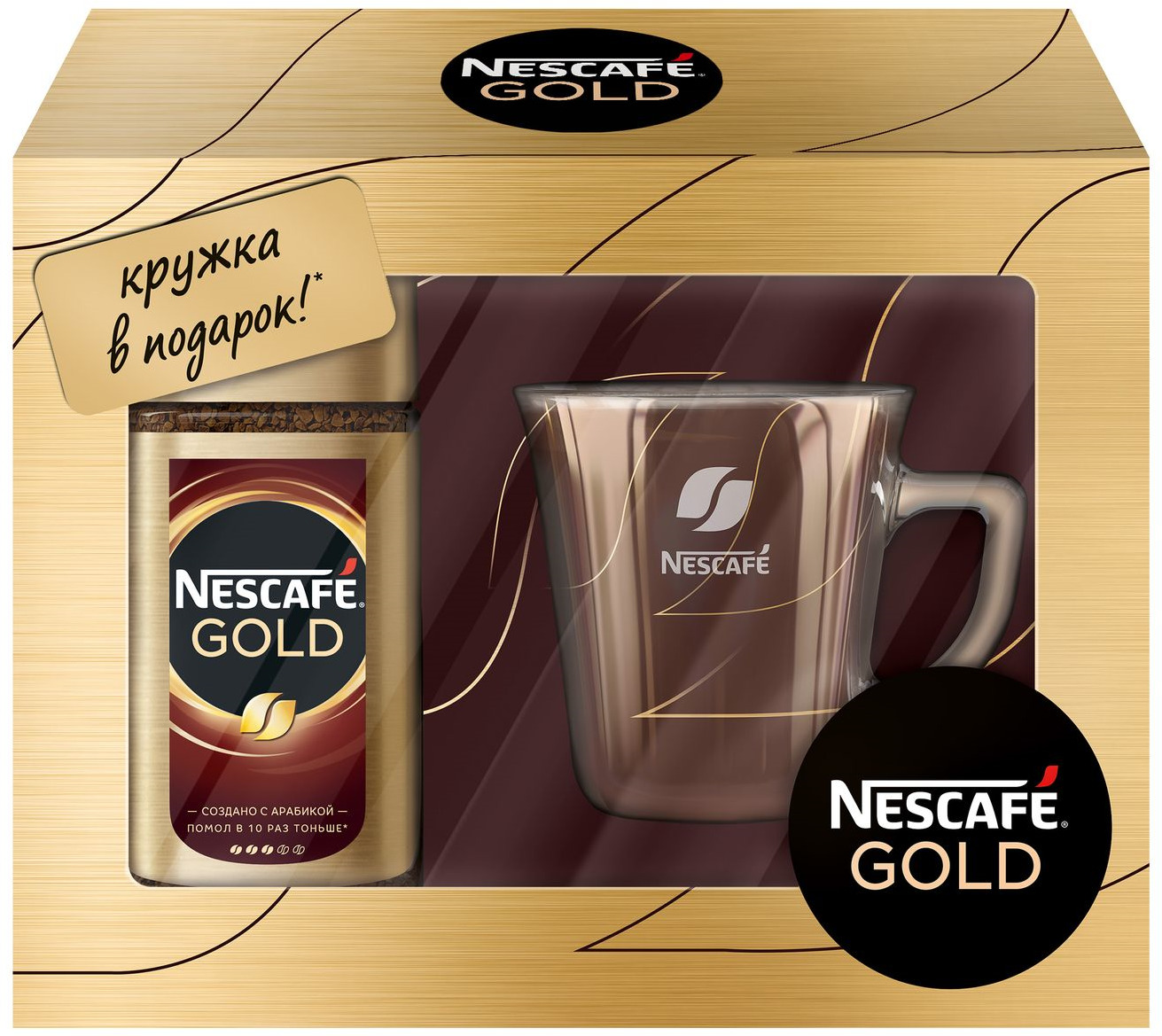 Кофе растворимый сублимированный Nescafe Gold, 95 г + кружка в подарок