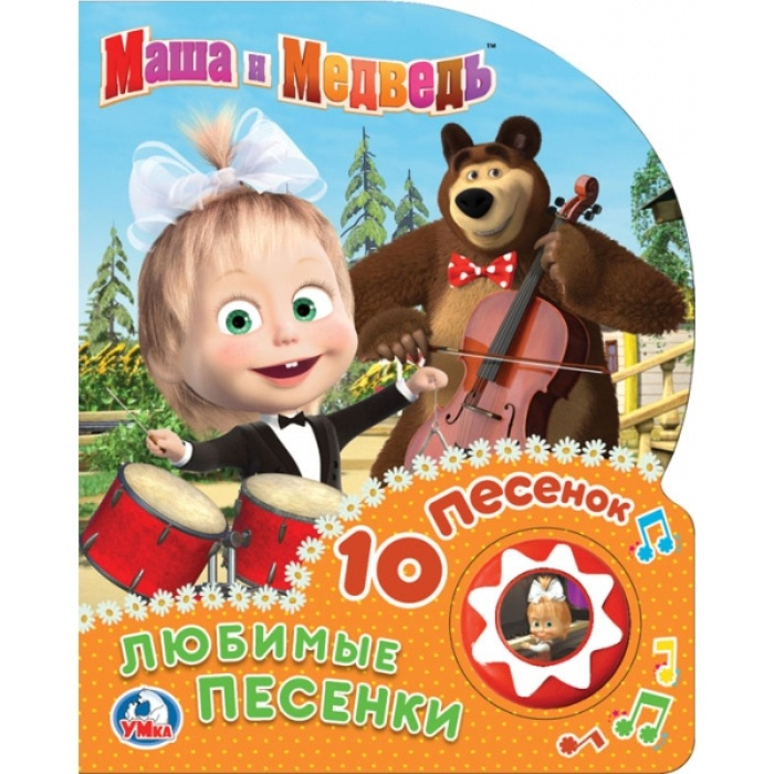 Любимые песенки. Маша и медведь трехколесные самокаты 1 toy маша и медведь с ветрячком