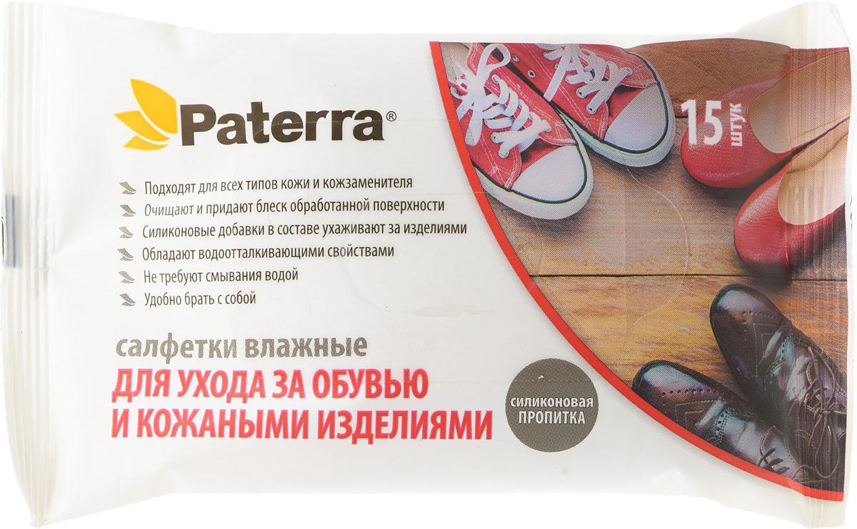 Салфетки влажные Paterra для обуви и изделий из кожи, 15 шт салфетки влажные paterra универсальные с экстрактом ромашки и витамином е 64 шт