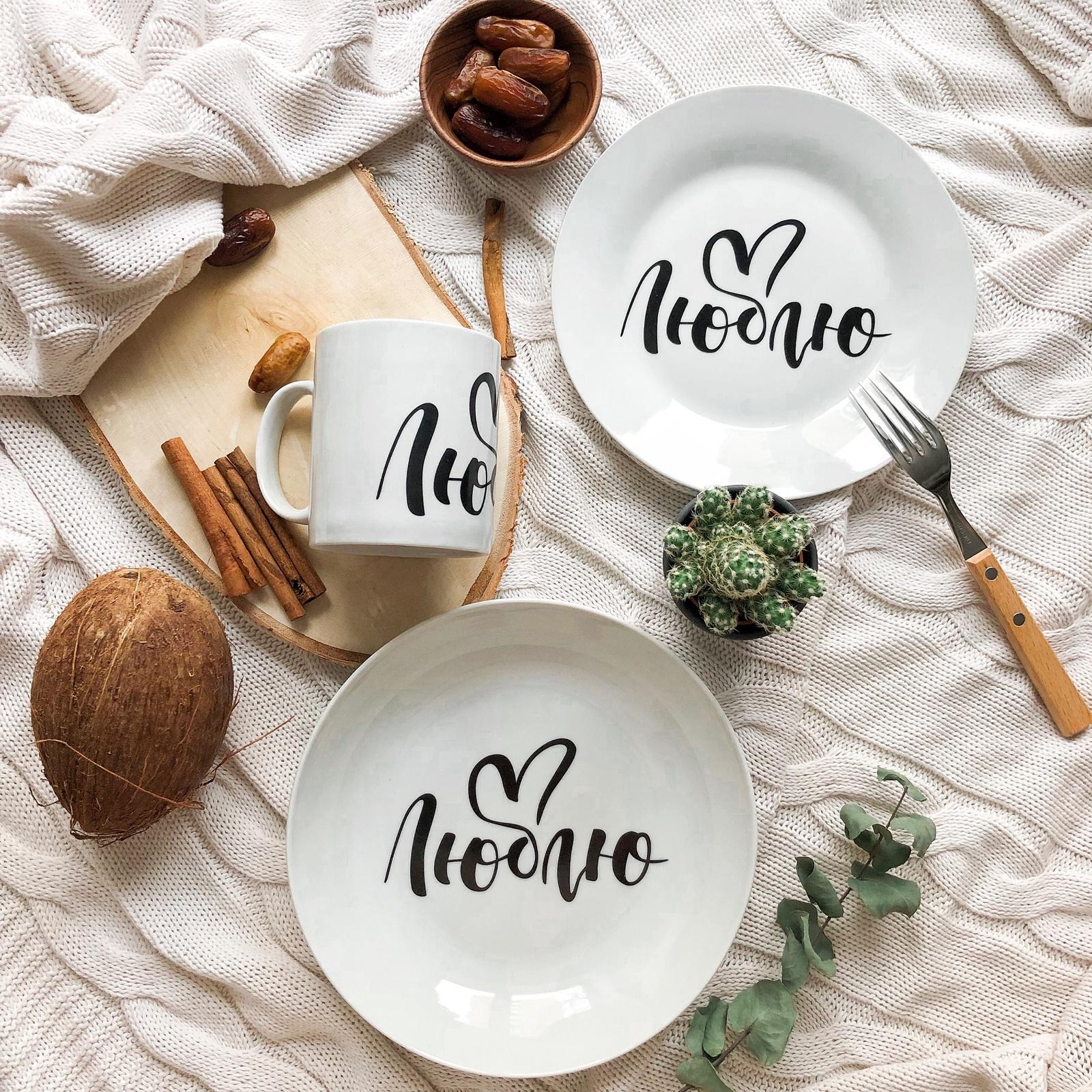 Набор посуды Люблю (3 в 1: кружка+тарелка+глубокая тарелка Sans Brides)