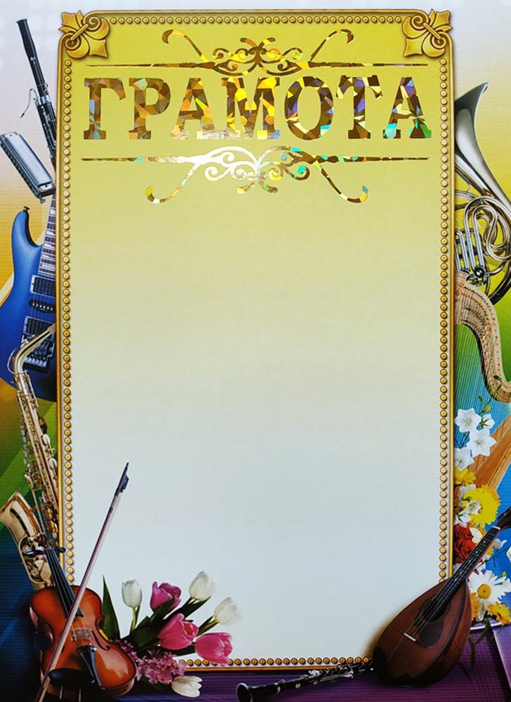 Картинки диплом музыкального конкурса