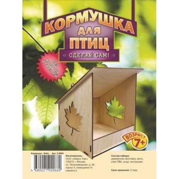 Игровой набор Азбука Тойс кормушка деревянная заготовка мини комод с 6 ящиками no name 146309