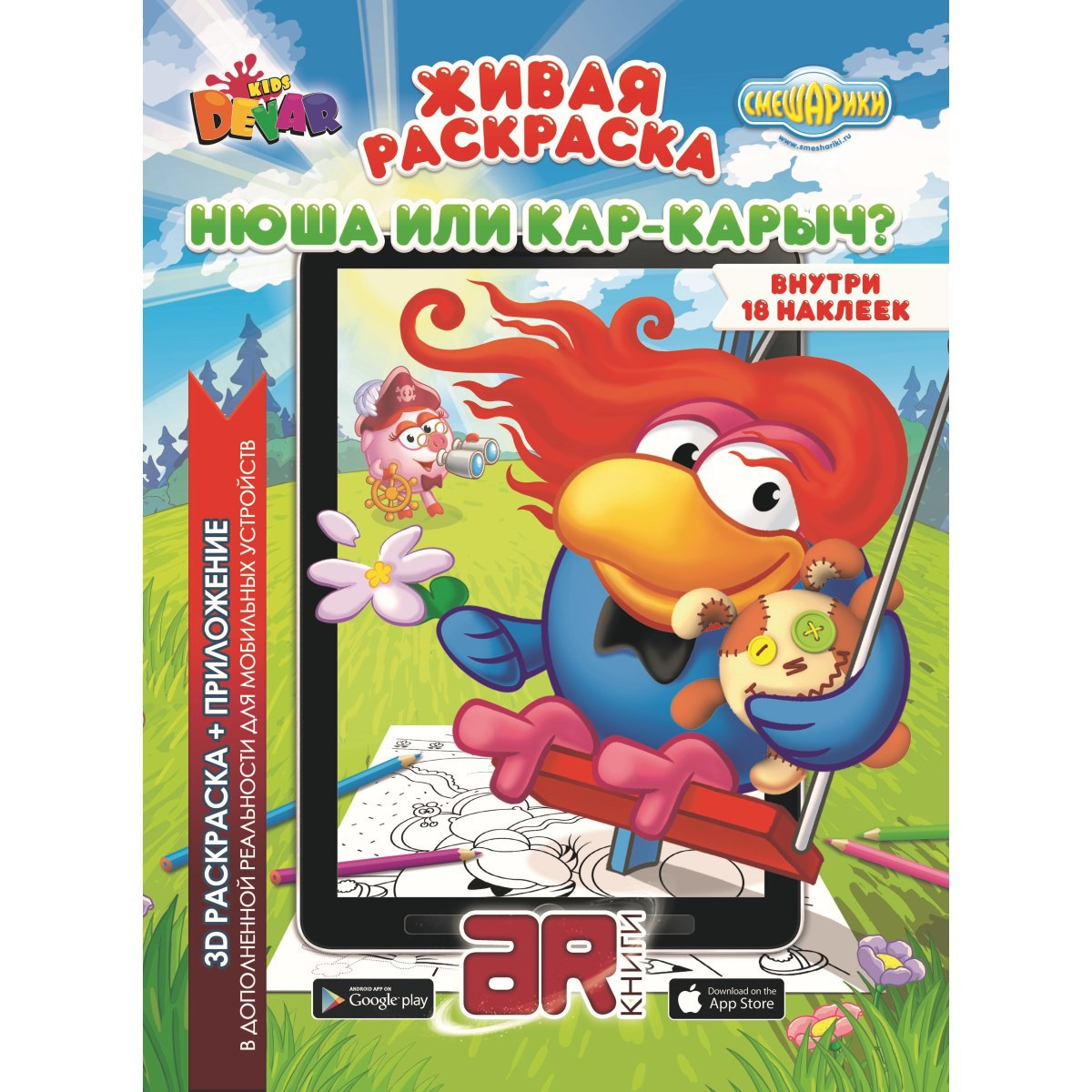 Раскраска Devar Kids Живая с наклейками Смешарики: Нюша или Карыч? devar kids книга 12 живых животных африка и сибирь от 1 года