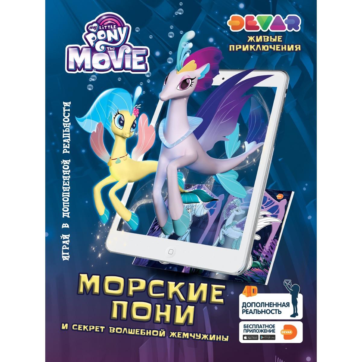 Раскраска Devar Kids Живая история Мой маленький пони: Морские пони и секрет волшебной жемчужины, А4, мягкая обложка