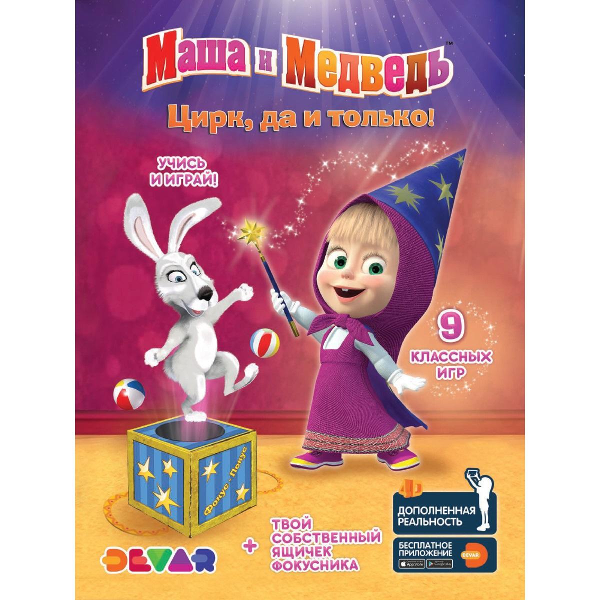 Набор для рисования Devar Kids Книга-игра с применением крафта Маша и медведь - Цирк, да и только! devar kids книга 12 живых животных африка и сибирь от 1 года