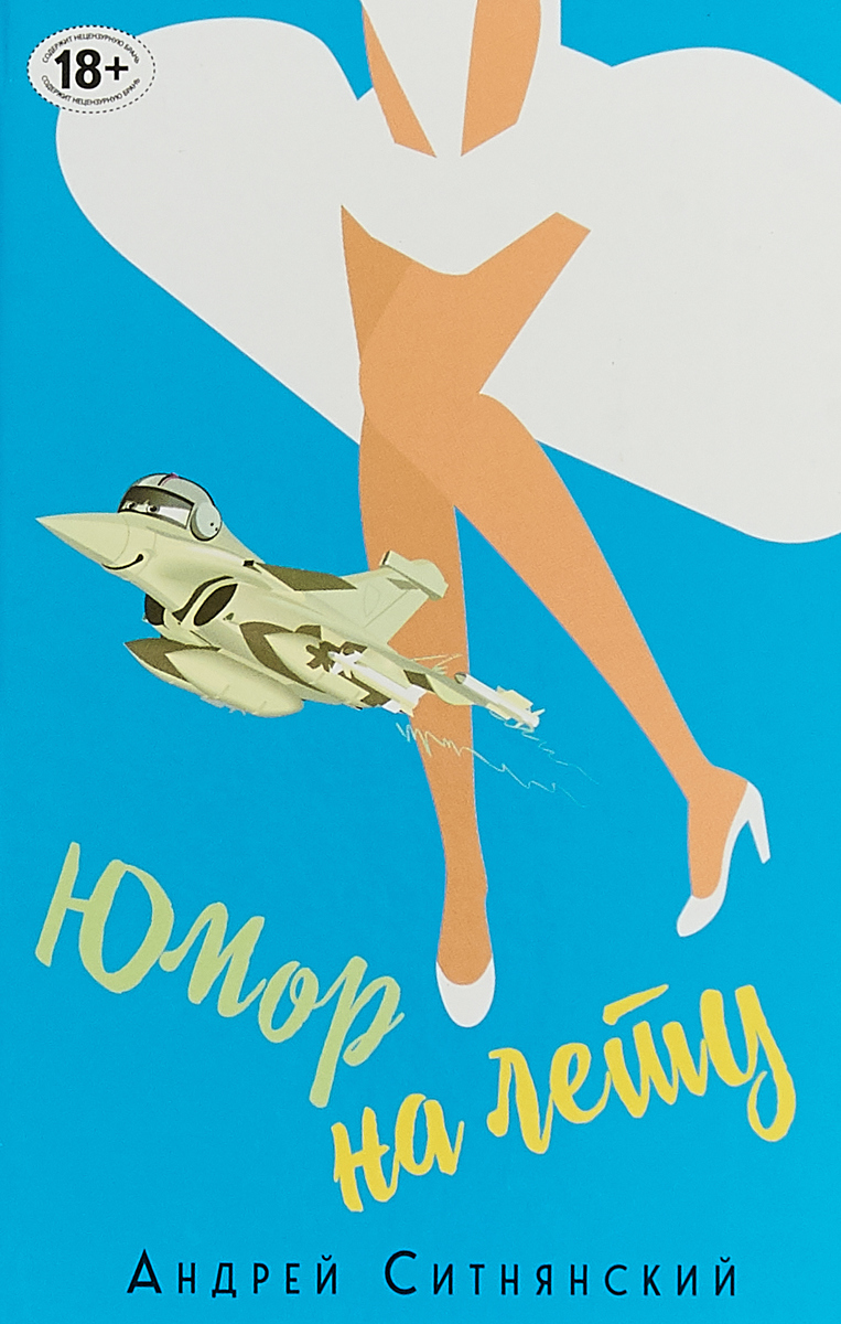 Ситнянский Андрей Иванович Юмор на лету цены