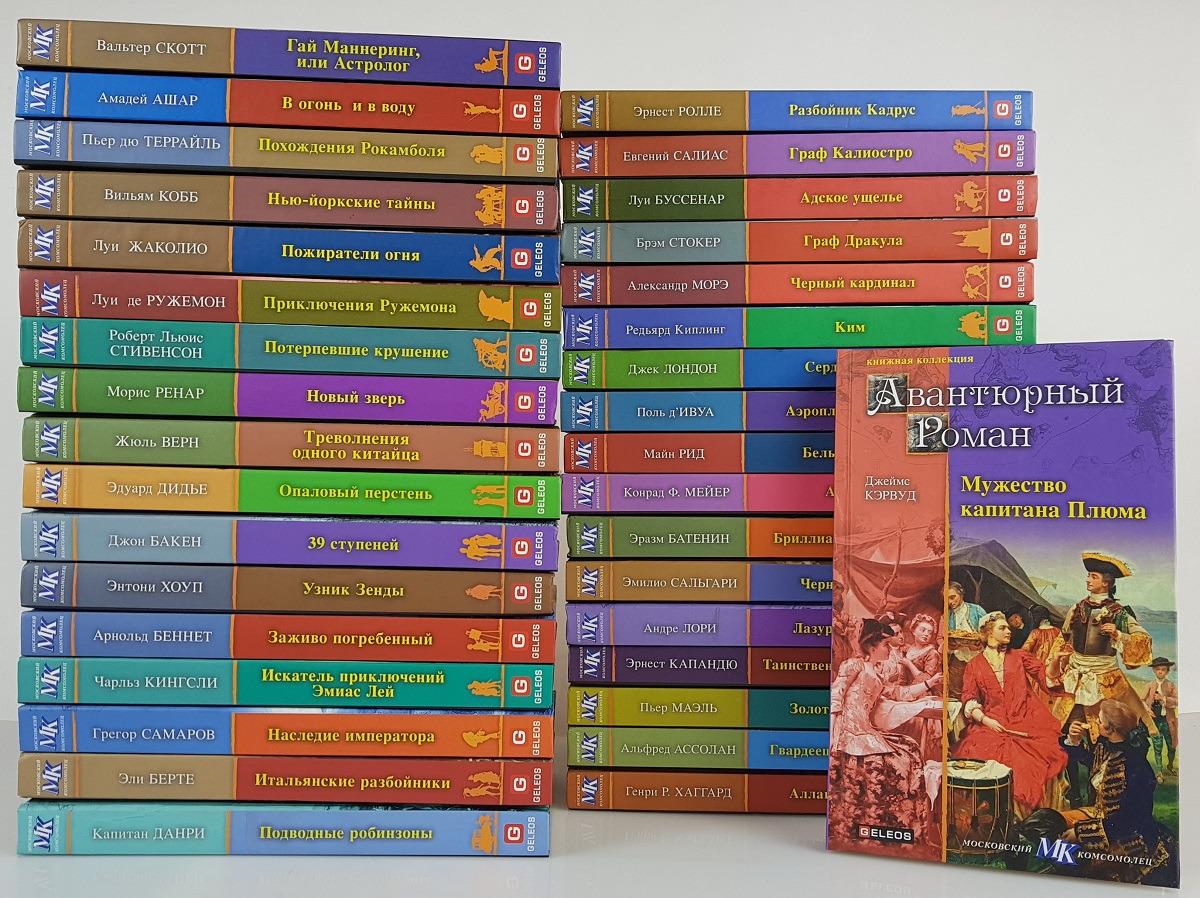 Серия Книжная коллекция МК Авантюрный роман (комплект из 35 книг) малый авантюрный роман комплект из 6 книг