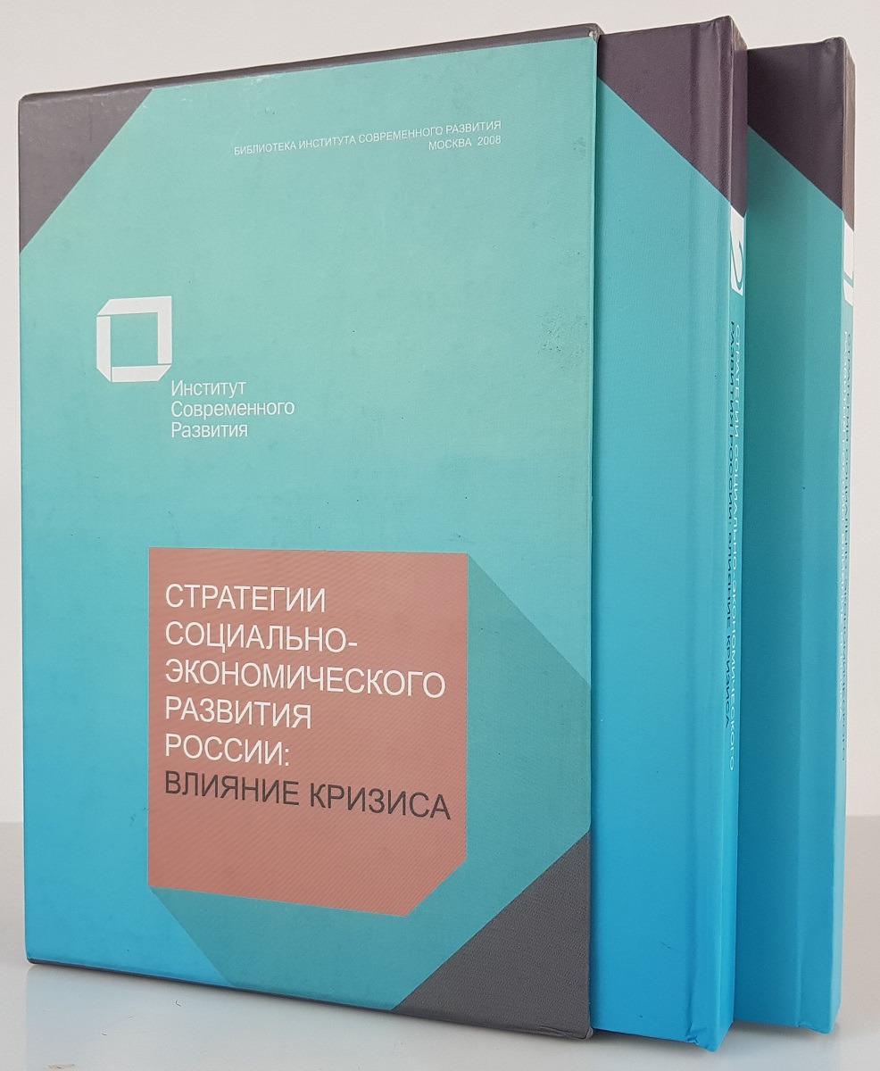 Стратегии социально-экономического развития России: влияние кризиса. В 2 частях (комплект из 2 книг)