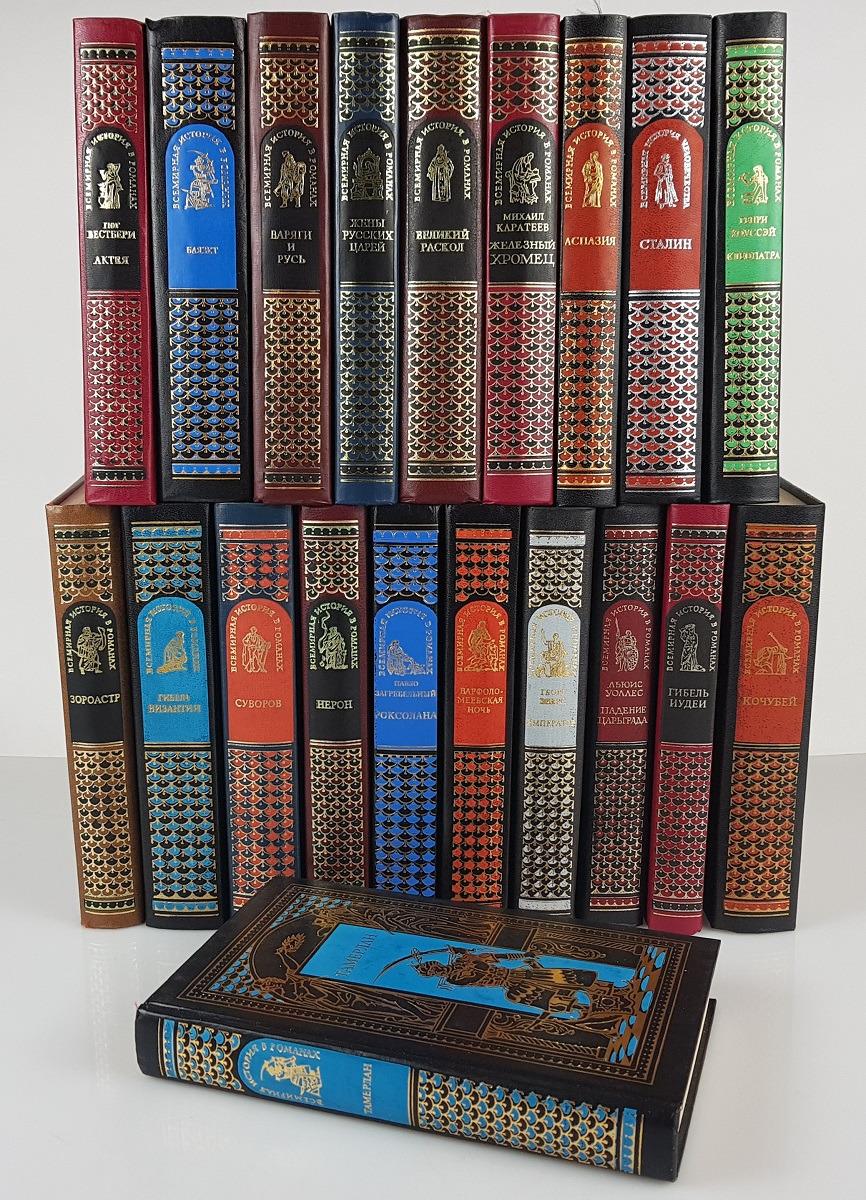 Серия Всемирная история в романах (комплект из 20 книг) серия всемирная история в романах короны скипетры и битвы комплект из 4 книг