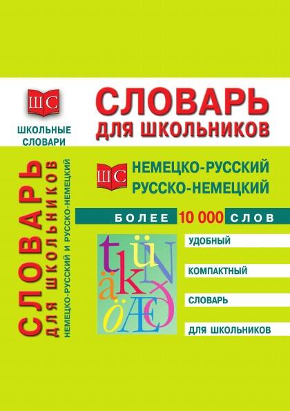 Трибис Е. Е., Михайлова Е.В. Немецко-русский и русско-немецкий словарь