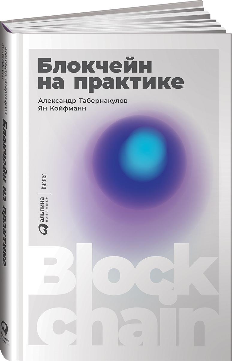 Книга Блокчейн на практике. Александр Табернакулов, Ян Койфманн