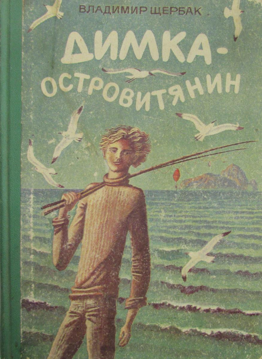 Димка - островитянин
