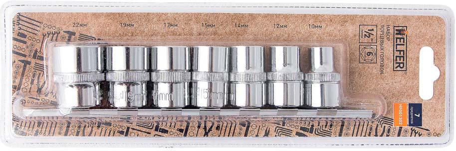 Набор торцевых головок Helfer, 1/2Dr, серый металлик, синий, оранжевый, 10-22 мм, 7 шт набор торцевых головок matrix 6 ти гранных 1 4