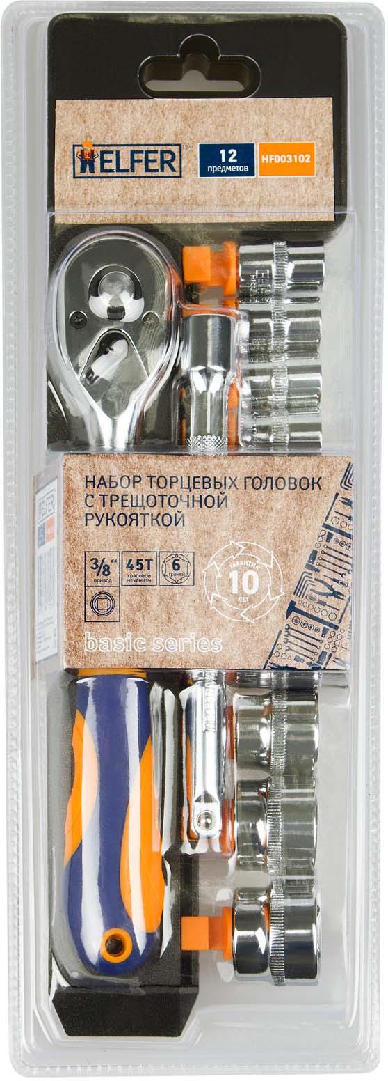Набор торцевых головок Helfer, 3/8, с трещоточной рукояткой, серый металлик, синий, оранжевый, 12 предметов