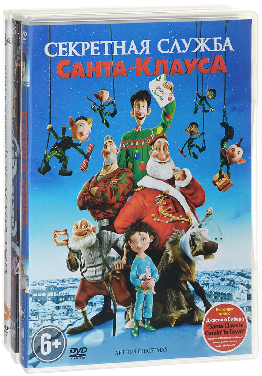 Зимние сказки: Секретная служба Санта Клауса / Спасти Санту / Сарила: затерянная земля (3 DVD)