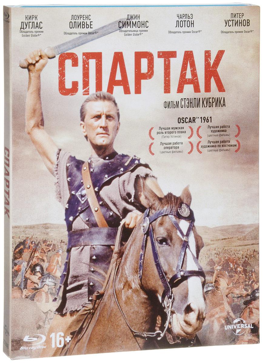 Спартак (Blu-ray)