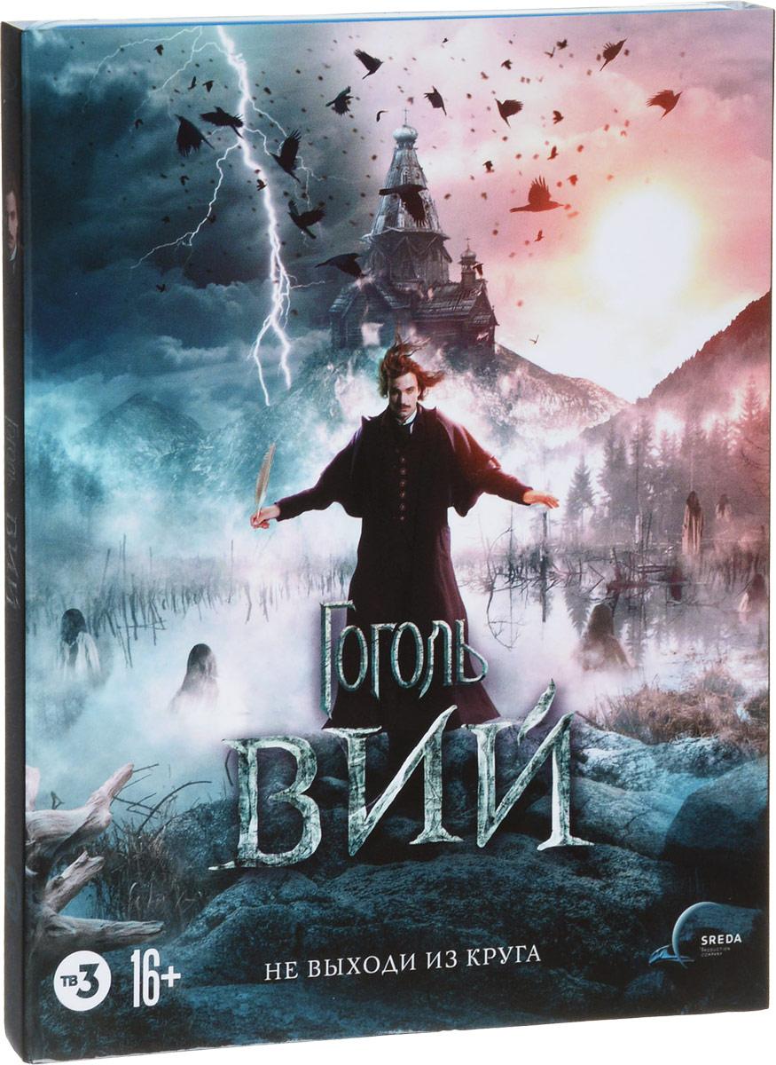 Гоголь. Вий (Blu-ray)