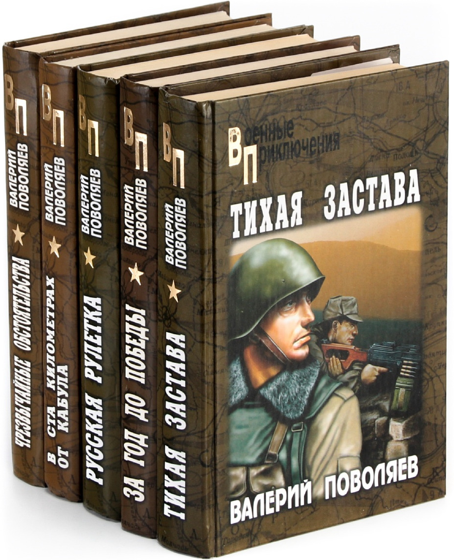 Валерий Поволяев. Военные приключения (комплект из 5 книг)