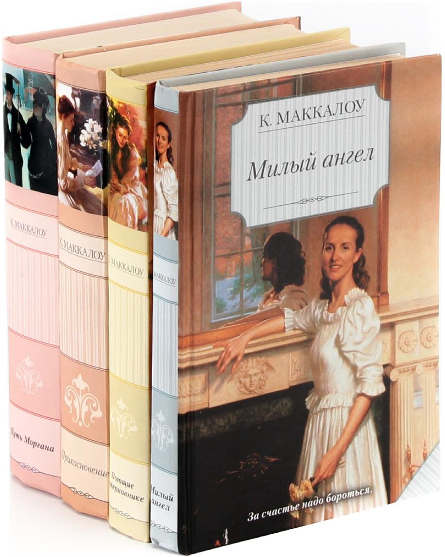 Колин Маккалоу (комплект из 4 книг)