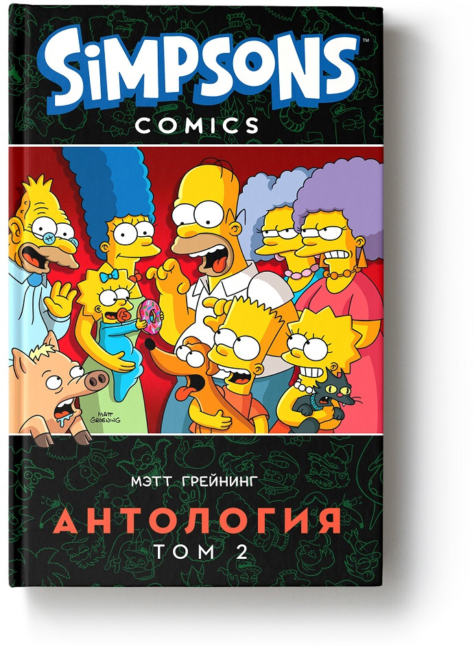 Мэтт Грейнинг. Симпсоны. Антология. Том 2
