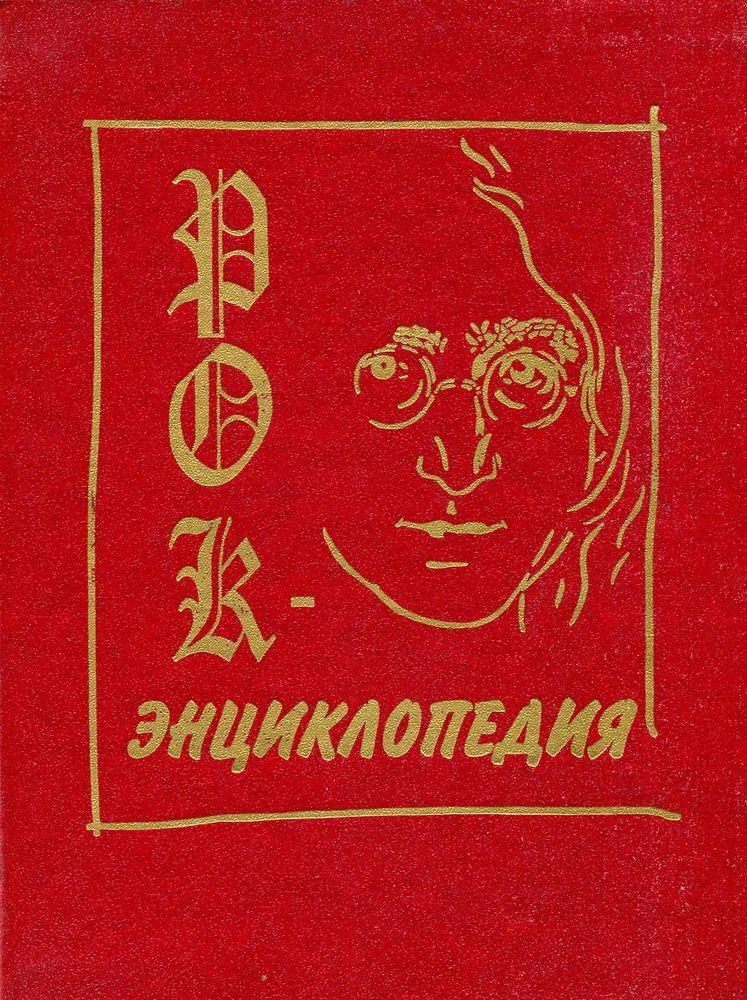 Рок-энциклопедия в пяти томах. Том первый. A-L