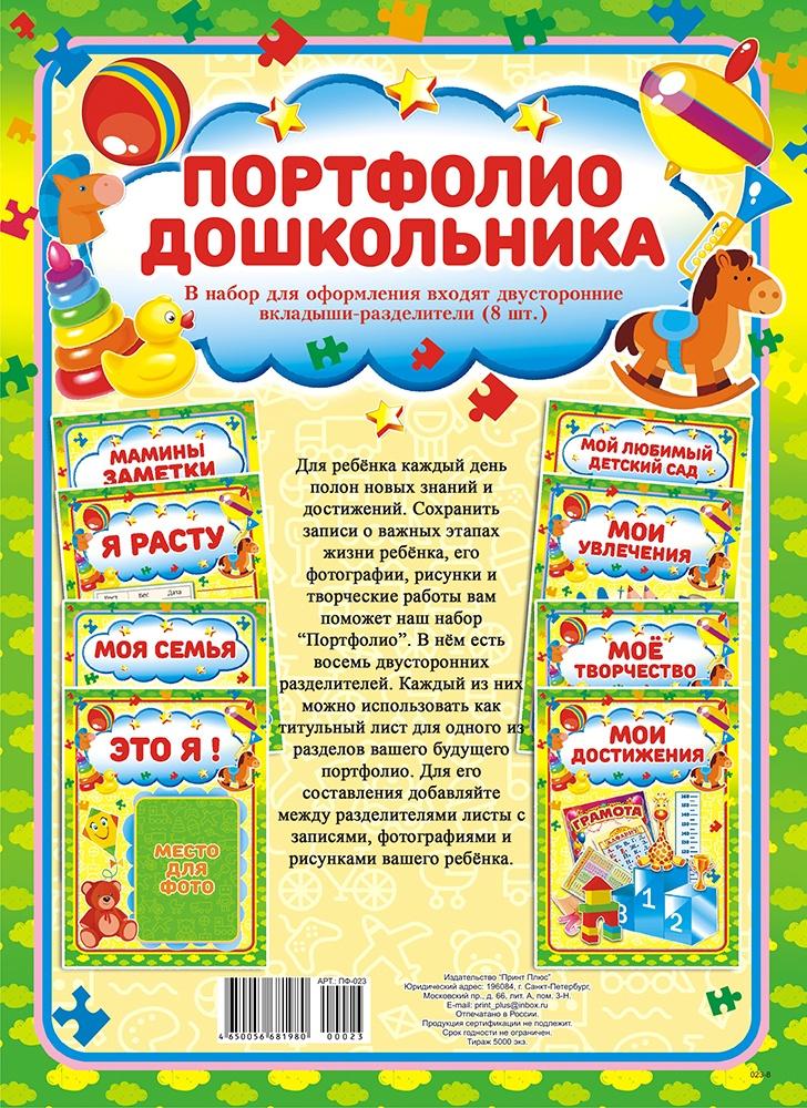 Портфолио ЛиС Дошкольнику, 8 листов-разделителей набор титульных листов для портфолио дошкольника 8 листов фгос