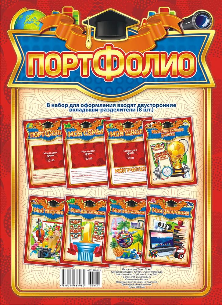 Портфолио ЛиС Школьнику, 8 листов-разделителей набор титульных листов для портфолио дошкольника 8 листов фгос