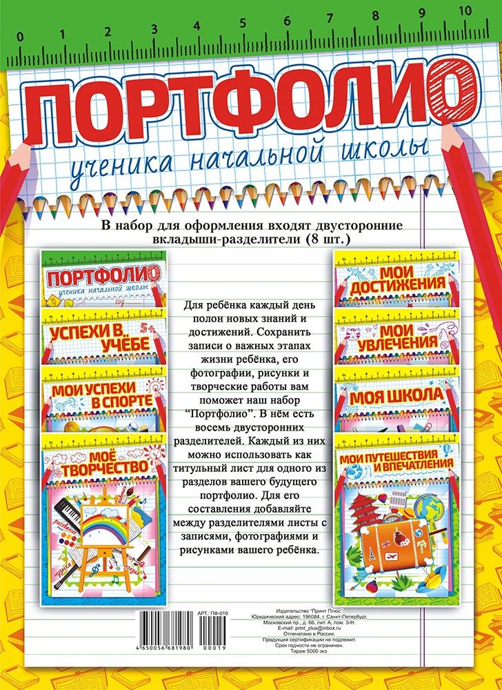 Портфолио ЛиС Начальная школа, 8 листов-разделителей набор титульных листов для портфолио дошкольника 8 листов фгос